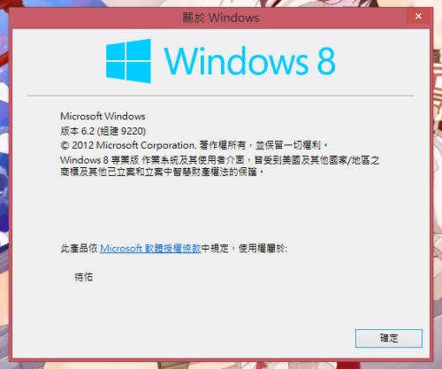 Windows 8 sestavení 9220