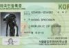 Korea Alien Registration Card